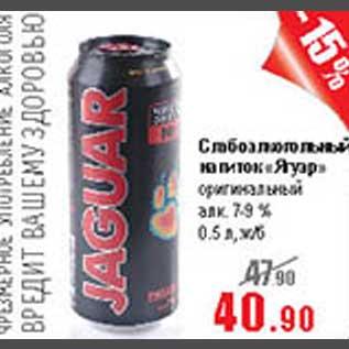 Магазин: Квартал, Дёшево, Скидка: Слабоалкогольный напиток Ягуар.