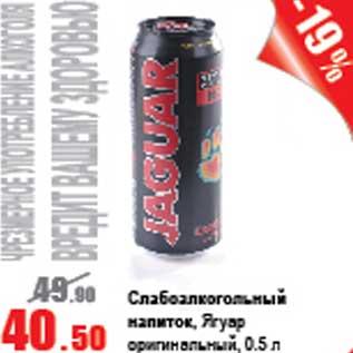 Магазин: Виктория, Скидка: Слабоалкогольный напиток Ягуар.
