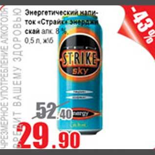 ...Квартал, Дёшево, Скидка: Энергетический напиток Страйк энерджи скай.
