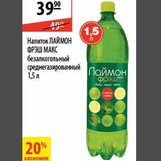 Магазин: Карусель, Скидка: Напиток Лаймон Фрэш Макс.