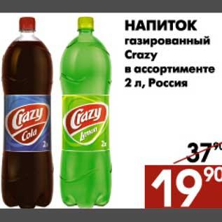 Магазин: Наш гипермаркет, Скидка: Напиток Crazy.