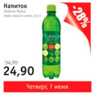 Магазин: Квартал, Дёшево, Скидка: Напиток Лаймон Фреш.