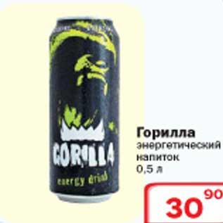 Магазин: Ситистор, Скидка: Энергетический напиток Горилла.