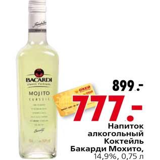 Магазин: Окей, Скидка: Напиток алкогольный Коктейль Бакарди Мохито.