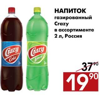 ...Наш гипермаркет, Скидка: Напиток газированный Crazy.