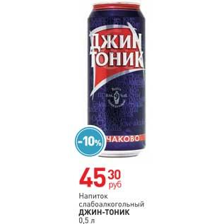 Магазин: Магнит Гипермаркет, Скидка: Напиток слабоалкогольный ДЖИН-ТОНИК.