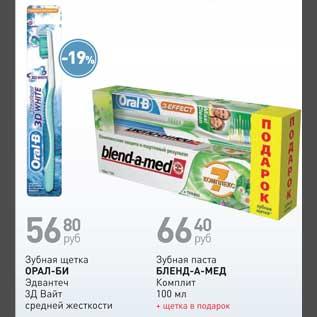 Магазин: Магнит Гипермаркет, Скидка: Зубная щетка ОРАЛ-БИ/Зубная паста.