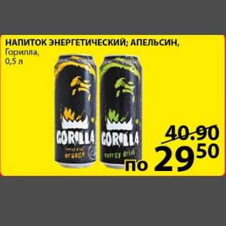 ...Пятёрочка, Скидка: Энергетический напиток Горилла.