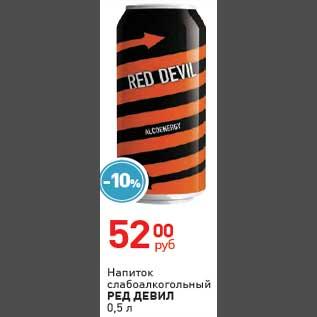 Магазин: Магнит, Скидка: Напиток слабоалкогольный Ред девил.
